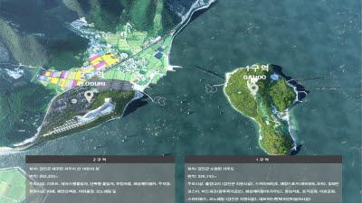전남도·강진군·GFI개발, '가우도 관광단지 조성' 투자협약