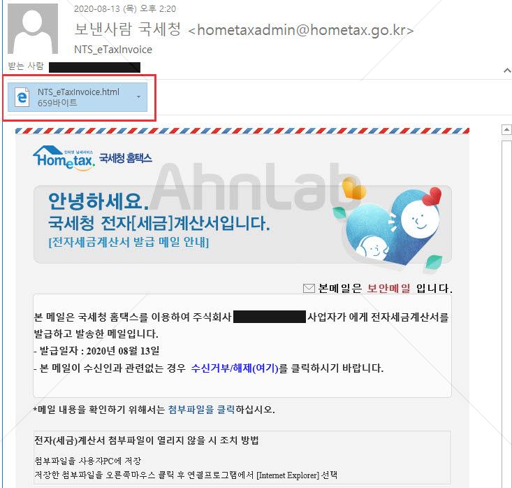 국세청 전자세금계산서를 사칭한 악성 이메일. 안랩 제공