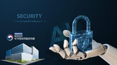 시큐레이어, 국가정보자원관리원 AI 보안시스템 3차 사업 수주