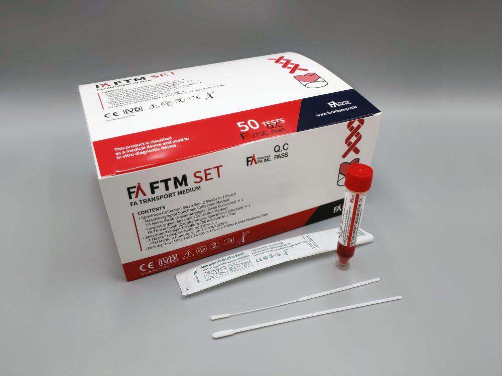 에프에이가 개발한 코로나19 바이러스 검체 채취 및 보관하는 수송배지 FTM. 사진출처=에프에이
