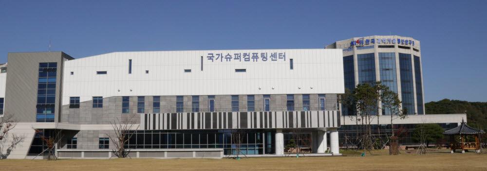 KISTI 대전본원 국가슈퍼컴퓨팅센터