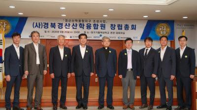 대가대, 26일 경북경산산학융합원 창립 총회 개최