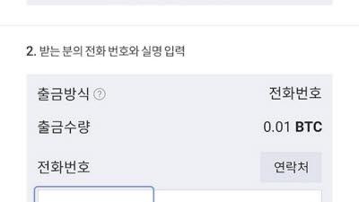 업비트, 수수료 없는 '전화번호 송금' 기능 출시