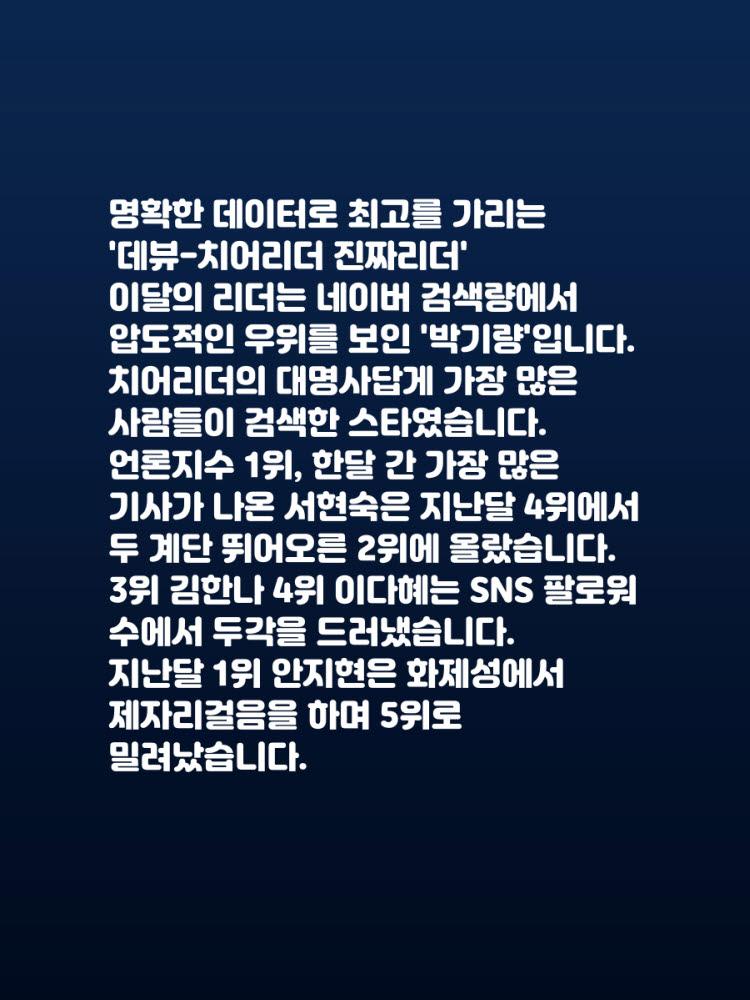 [카드뉴스]'치어리더 진짜리더' 시리즈 2