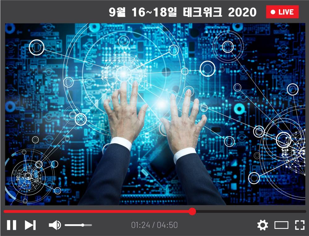 [알림]'테크위크 2020 LIVE' 전면 온라인 전환