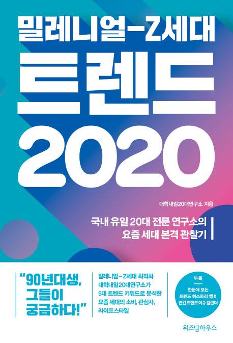 [대한민국 희망 프로젝트]<672>역트렌드