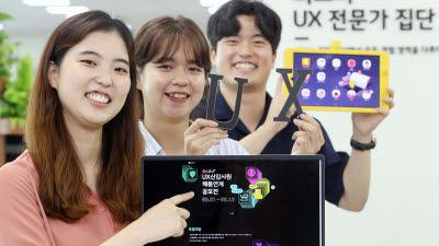 LG유플러스, 공모전으로 디자인·UI·UX 인재 선발