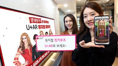 LG유플러스, 뮤지컬 '킹키부츠' AR 콘텐츠 출시