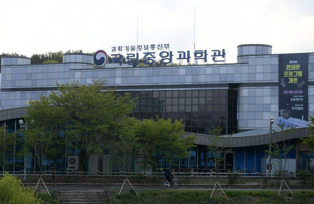 국립중앙과학관