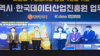 광주시-한국데이터산업진흥원, 데이터경제·AI산업 활성화 업무협약