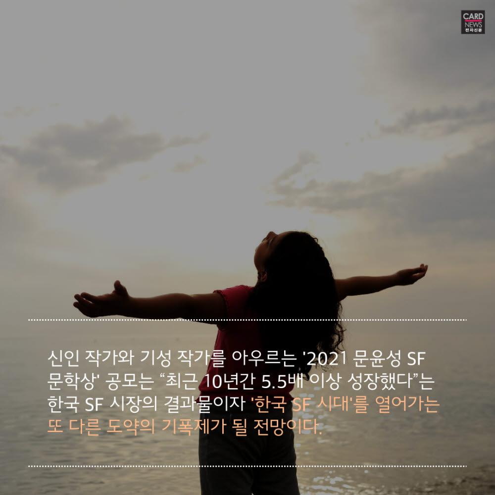 [카드뉴스]상금 3000만원 '문윤성 SF문학상' 제정