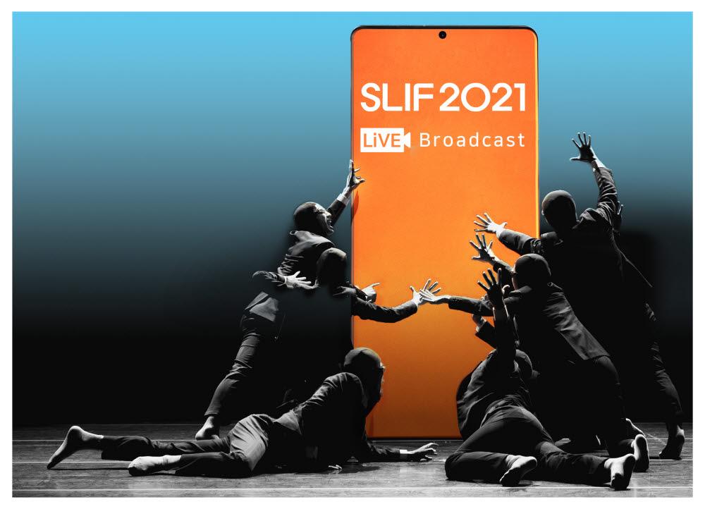 인더스트리미디어가 스마트러닝 인사이트 포럼 2021(SLIF 2021)을 오는 23일 온라인 라이브로 개최한다.