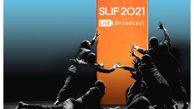 인더스트리미디어, '스마트러닝 인사이트 포럼 2021' 이달 23일 온라인 개최