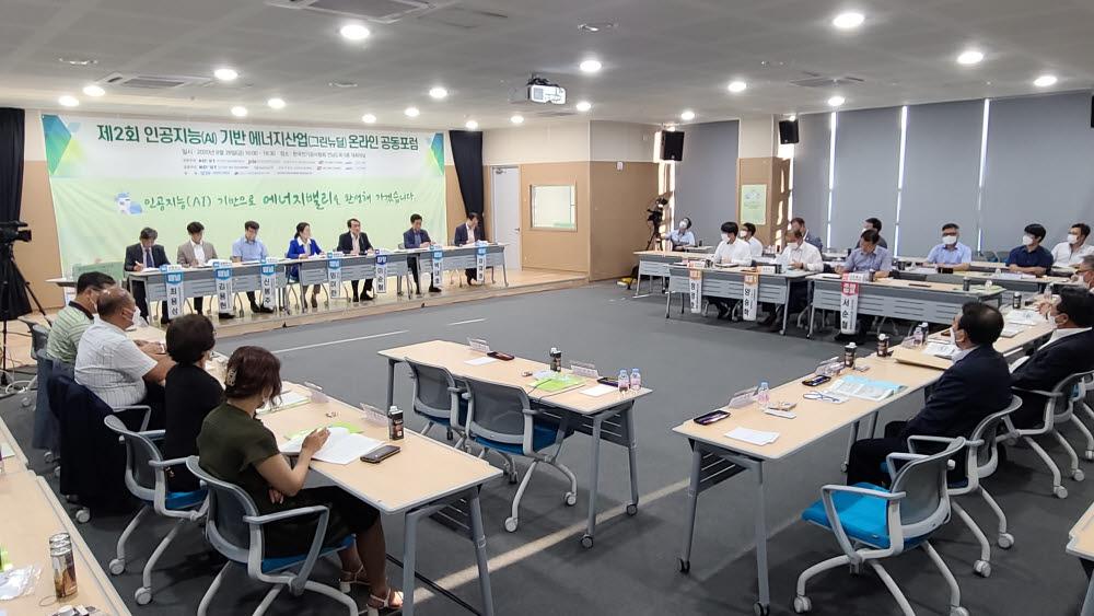 한국과총 광주전남지역연합회는 28일 전기공사공제조합 5층 대회의실에서 제2차 인공지능 기반 에너지산업(그린뉴딜) 온라인 공동포럼을 개최했다.