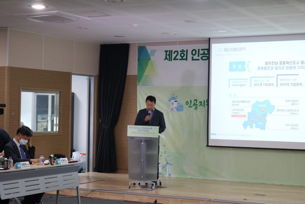 서순철 전라남도 에너지신산업과장이 지난 28일 한국과총 광주전남지역연합회 주최로 열린 제2차 인공지능 기반 에너지산업(그린뉴딜) 온라인 공동포럼에서 주제발표를 하고 있다.