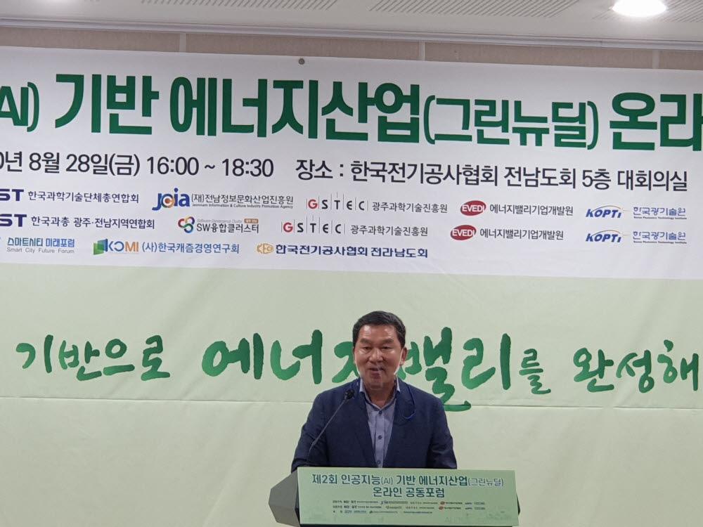 신정훈 국회의원이 지난 28일 한국과총 광주전남지역연합회 주최로 열린 제2차 인공지능 기반 에너지산업(그린뉴딜) 온라인 공동포럼에서 축사하고 있다.