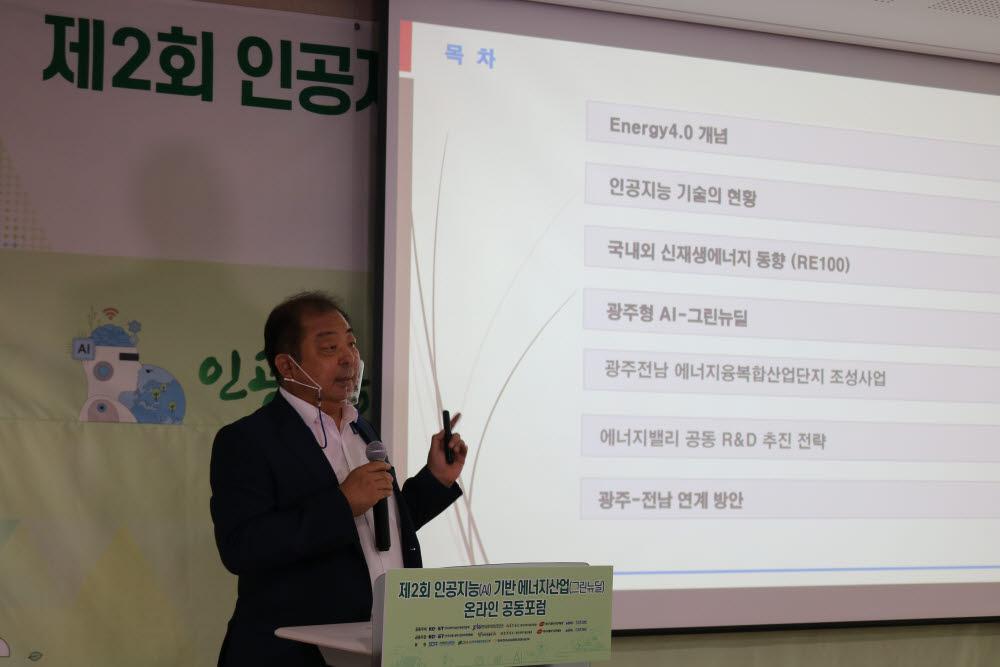 양승학 호남대 LINC+사업단장이 지난 28일 한국과총 광주전남지역연합회 주최로 열린 제2차 인공지능 기반 에너지산업(그린뉴딜) 온라인 공동포럼에서 주제발표를 하고 있다.