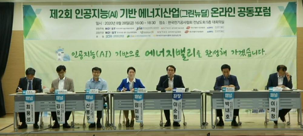 지난 28일 한국과총 광주전남지역연합회 주최로 열린 제2차 인공지능 기반 에너지산업(그린뉴딜) 온라인 공동포럼 토론회 모습.