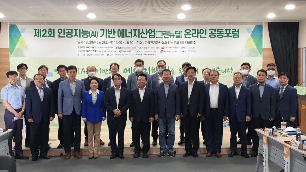 한국과총 광주전남지역연합회는 8월 28일 전기공사공제조합 5층 대회의실에서 제2차 인공지능 기반 에너지산업(그린뉴딜) 온라인 공동포럼을 개최했다. 포럼 참석자들이 기념촬영하고 있다.