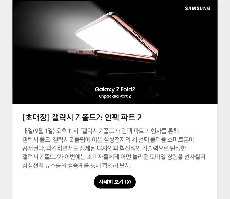 삼성전자 '갤럭시Z폴드2' 온라인 행사로 세부사양 공개