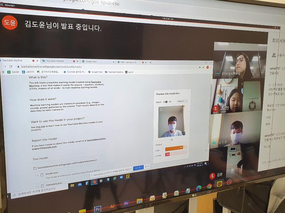 과천과학관에서 강사가 비대면 AI 교육을 하고 있는 화면