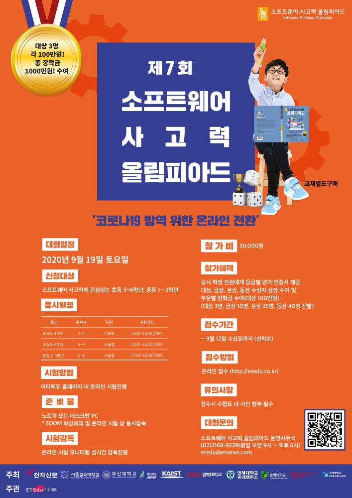 제7회 SW사고력올림피아드 9월 19일 온라인 개최…상금 1000만원 등 기존 동일