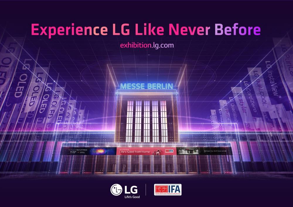 LG전자 IFA 3D 가상전시관 입구