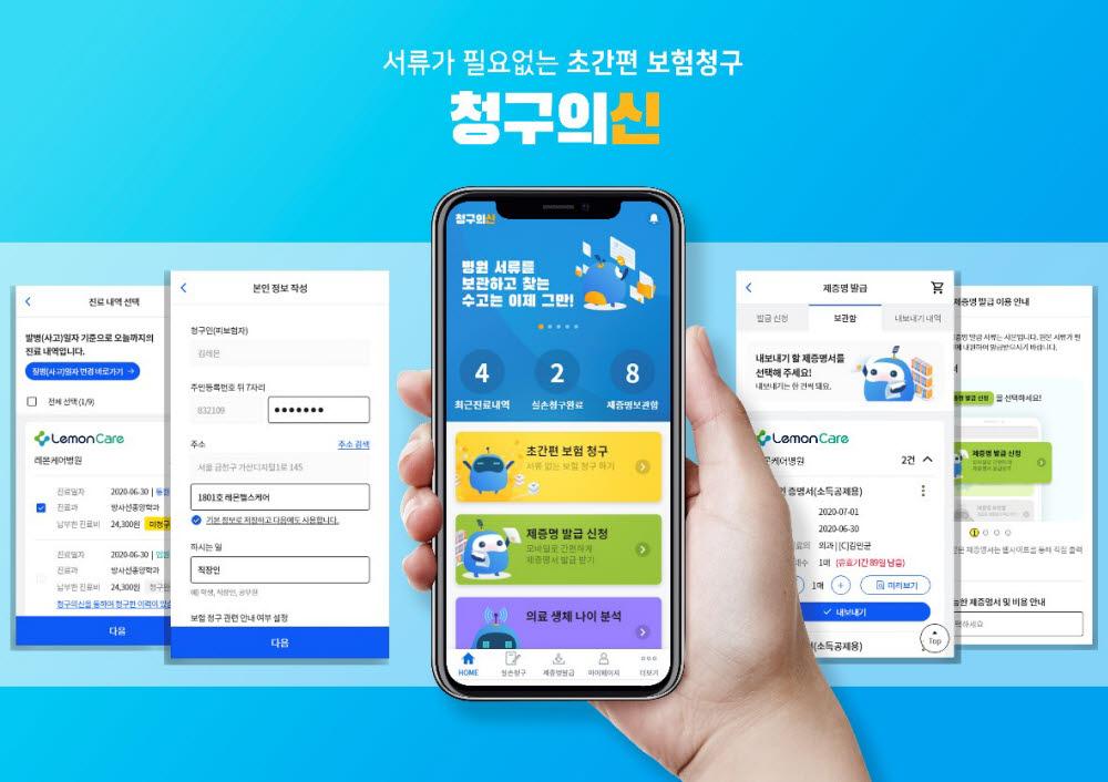 모바일 실손보험금 초간편 청구·제증명서 발급 앱 청구의신