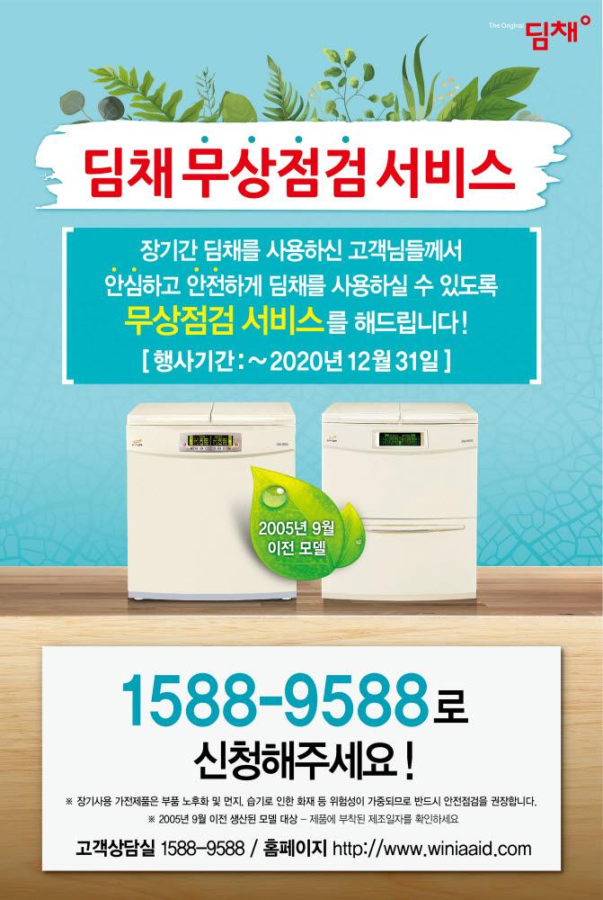 2020 김치냉장고 딤채 무상점검 서비스 포스터