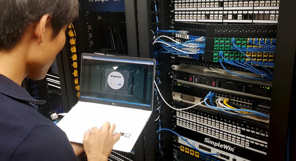LS전선 직원이 네트워크 인프라 관리 솔루션 심플아이로 점검하고 있는 모습.