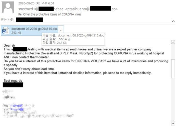 코로나19 보호장비 판매를 사칭한 악성 이메일. 안랩 제공
