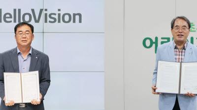 LG헬로비전-초록우산어린이재단, 소외계층 아동 지원 업무협약