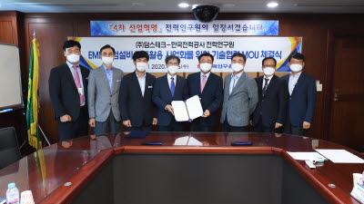 한국전력공사 전력연구원-담스테크, 첨단 EMP 방호 기술 개발 협력 MOU 교환