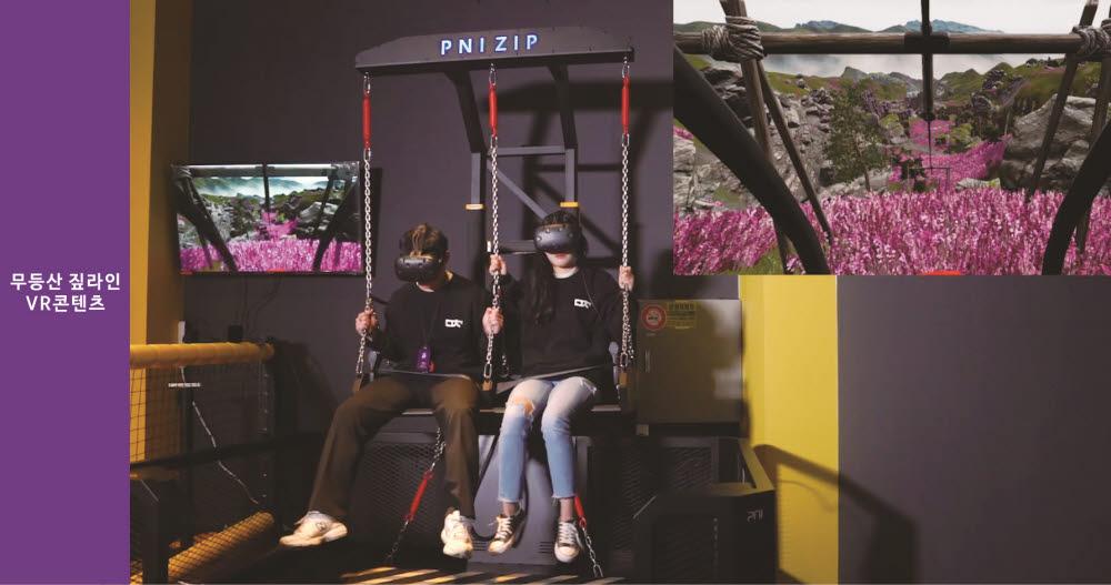 위치스가 개발한 무등산 짚라인 어트랙션 VR 체험.