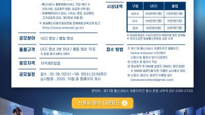 한국정보통신진흥협회, 통신서비스 공익영상 공모전 개최