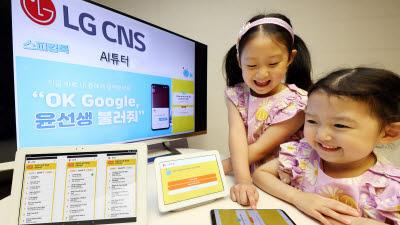 LG CNS, AI 영어교육 서비스 'AI튜터' 어린이용 버전 공개