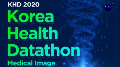 NBP, 인공지능 의료 학습 모델 개발하는 데이터톤 개최
