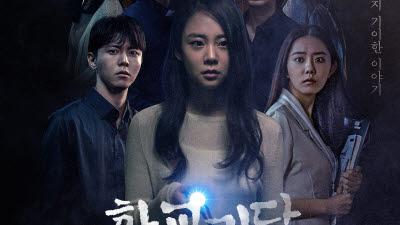 KT, 오리지널 콘텐츠 '학교기담' 공개