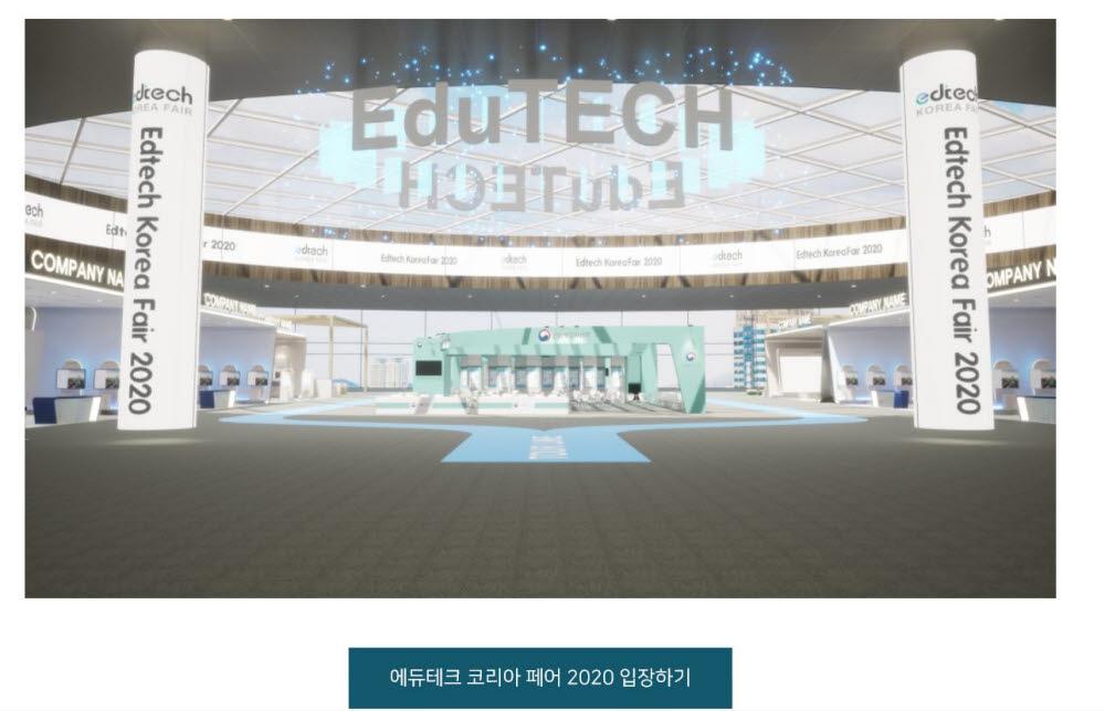 미래교육 e곳에…'에듀테크코리아' 9~11일 온라인 개최