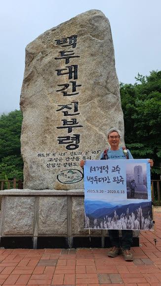 서경덕 서울대 명예교수