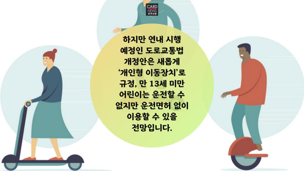 [카드뉴스]전동킥보드 타기 전 주의사항