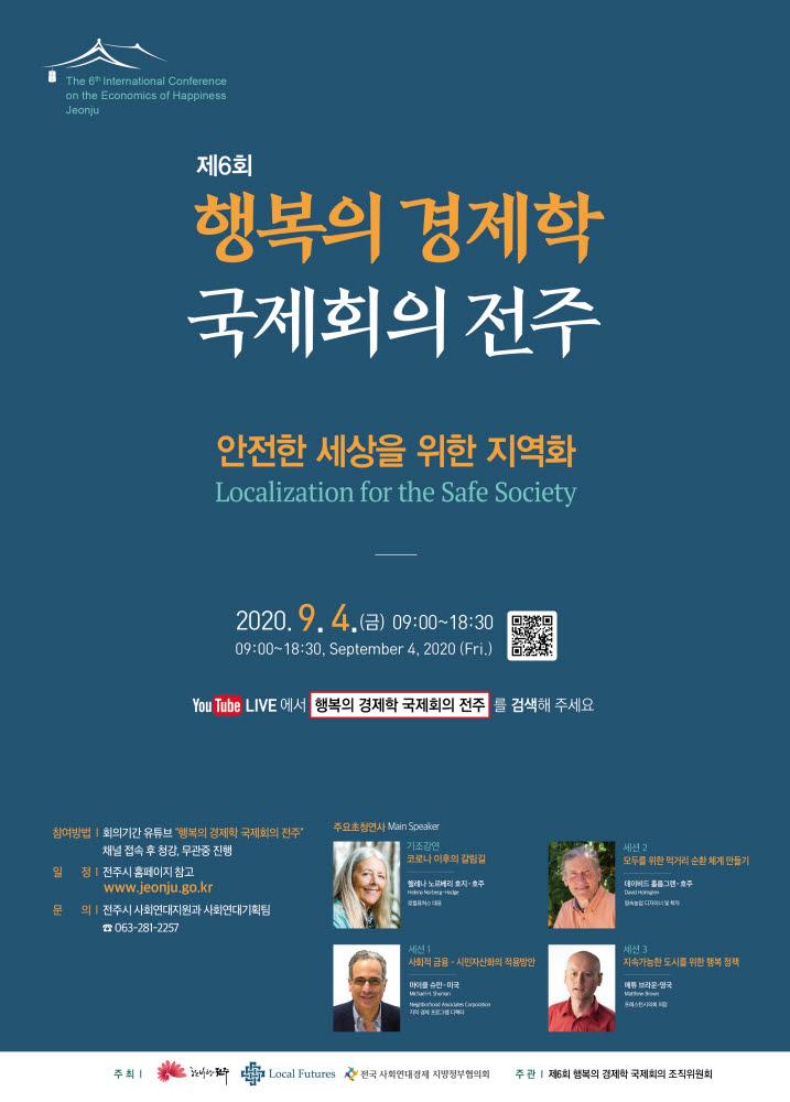 제6회 행복의 경제학 국제회의 전주 포스터