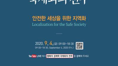 전주시, '행복의 경제학 국제회의 전주' 내일 개막