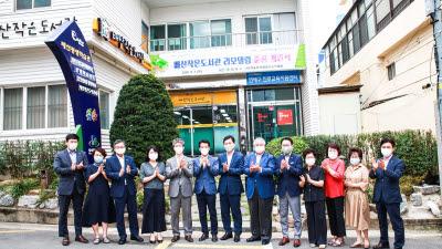 KB국민은행, 부산시 '배산 작은도서관' 개관식 개최