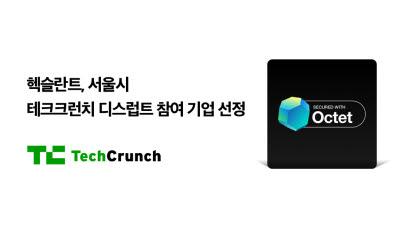 헥슬란트, 서울시-테크크런치 디스럽트 참여 기업 선정