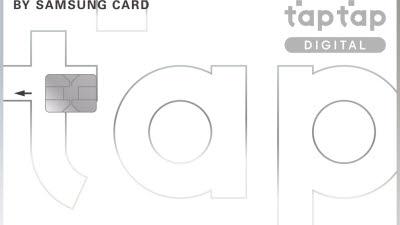 삼성카드, 디지털 특화카드 '탭탭 3종' 출시