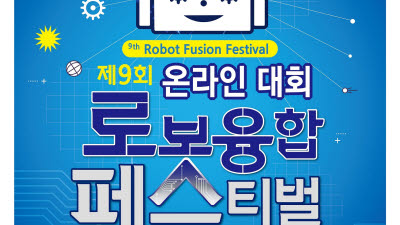 대전시, 제9회 로봇융합 페스티벌 개최...코로나19로 온라인 진행