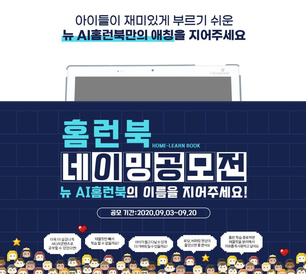 """아이스크림에듀 """"뉴AI홈런북 애칭을 지어주세요"""""""