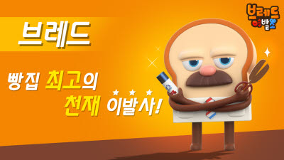 국산애니 '브레드이발소' 넷플릭스 인기영상 '톱 10'