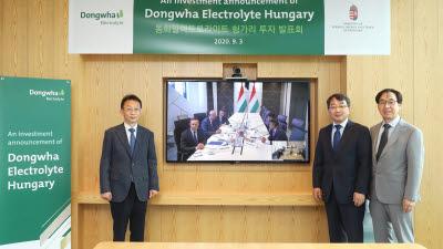 동화기업, 헝가리에 첫번째 배터리 전해액 공장 짓는다